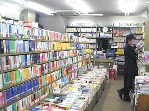 本間書店(ほんましょてん)