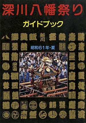 1986年 深川八幡祭りガイドブック