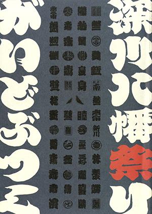 1990年 深川八幡祭りガイドブック