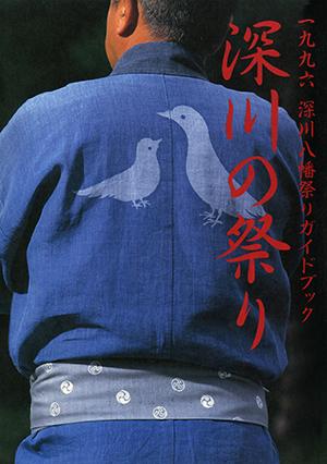 1996年 深川八幡祭りガイドブック 深川の祭り