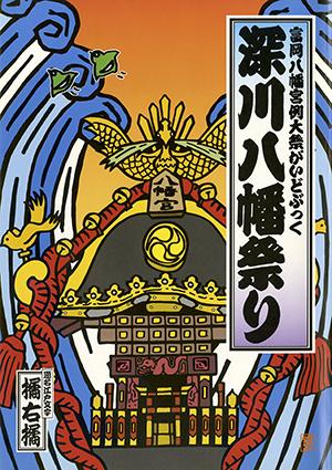 1999年 深川八幡祭りガイドブック 深川八幡祭り