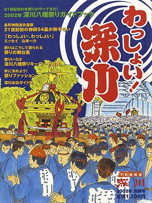 2002年 深川八幡祭りガイドブック わっしょい!深川