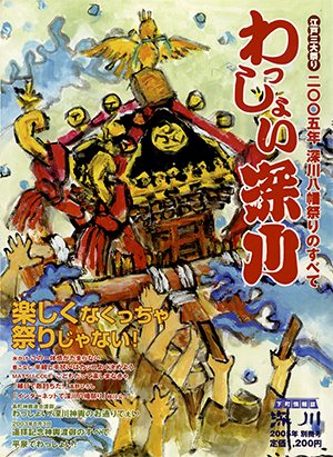 2005年 深川八幡祭り わっしょい深川