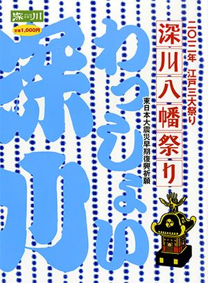 2012年 深川八幡祭り わっしょい深川