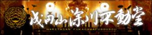 fudou_banner