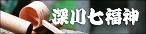 fukagawa7_banner