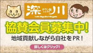 fukagawa_banner