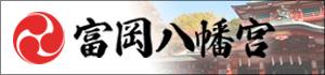 hachiman_banner