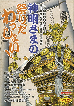 2003年 深川神明宮例大祭 神明さまの祭りだ わっしょい!