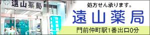 tooyama_banner