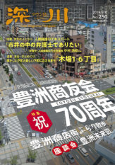 タウン誌 深川 2019年9-10月号 No.250