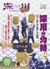 タウン誌 深川 2019年11-12月号 No.251