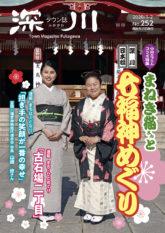 タウン誌 深川 2020年1-2月号 No.252