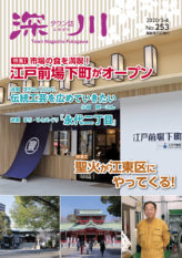 タウン誌 深川 2020年3-4月号 No.253