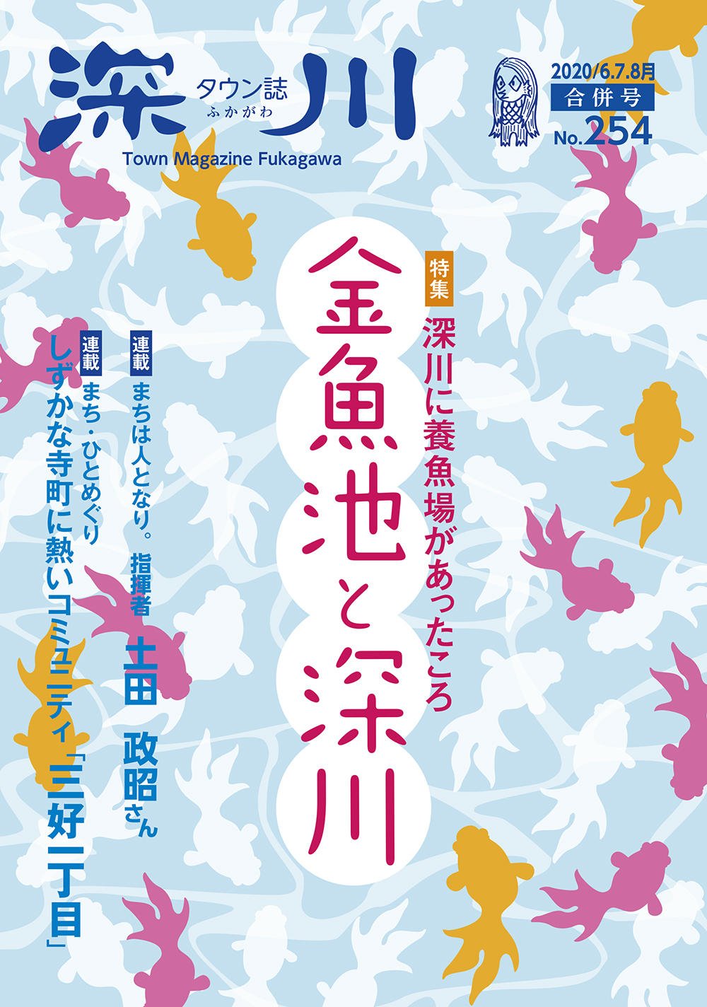 タウン誌 深川 2020年6-7-8月号 No.254