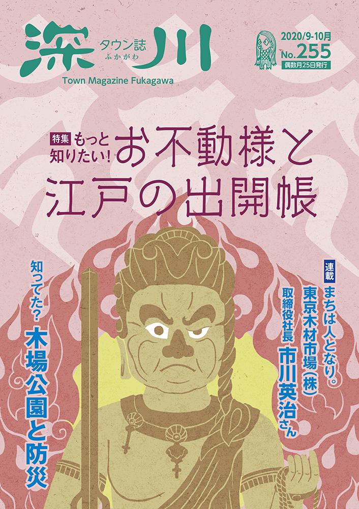 タウン誌 深川 2020年9-10月号 No.255