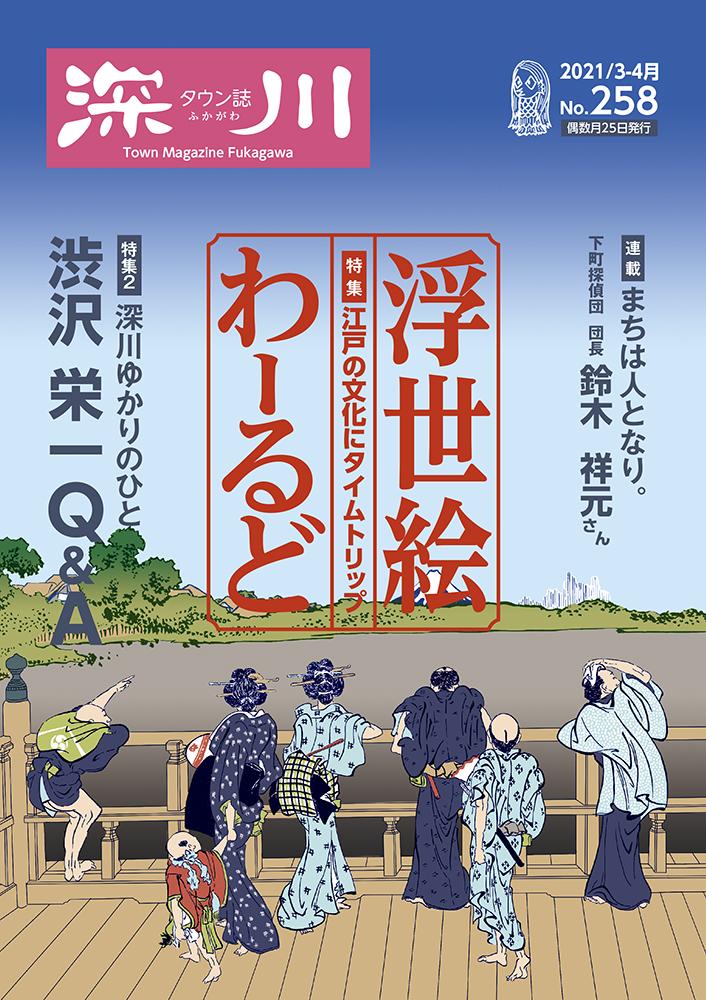タウン誌 深川 2021年3-4月号 No.258