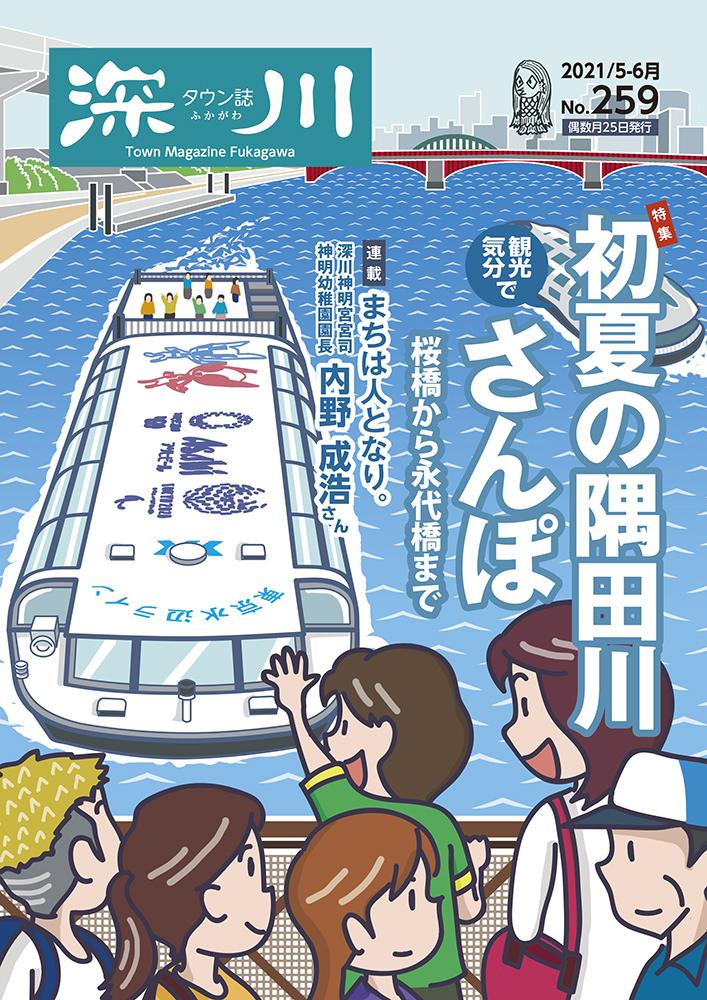 タウン誌 深川 2021年5-6月号 No.259