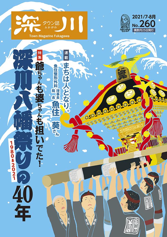 タウン誌 深川 2021年7-8月号 No.260